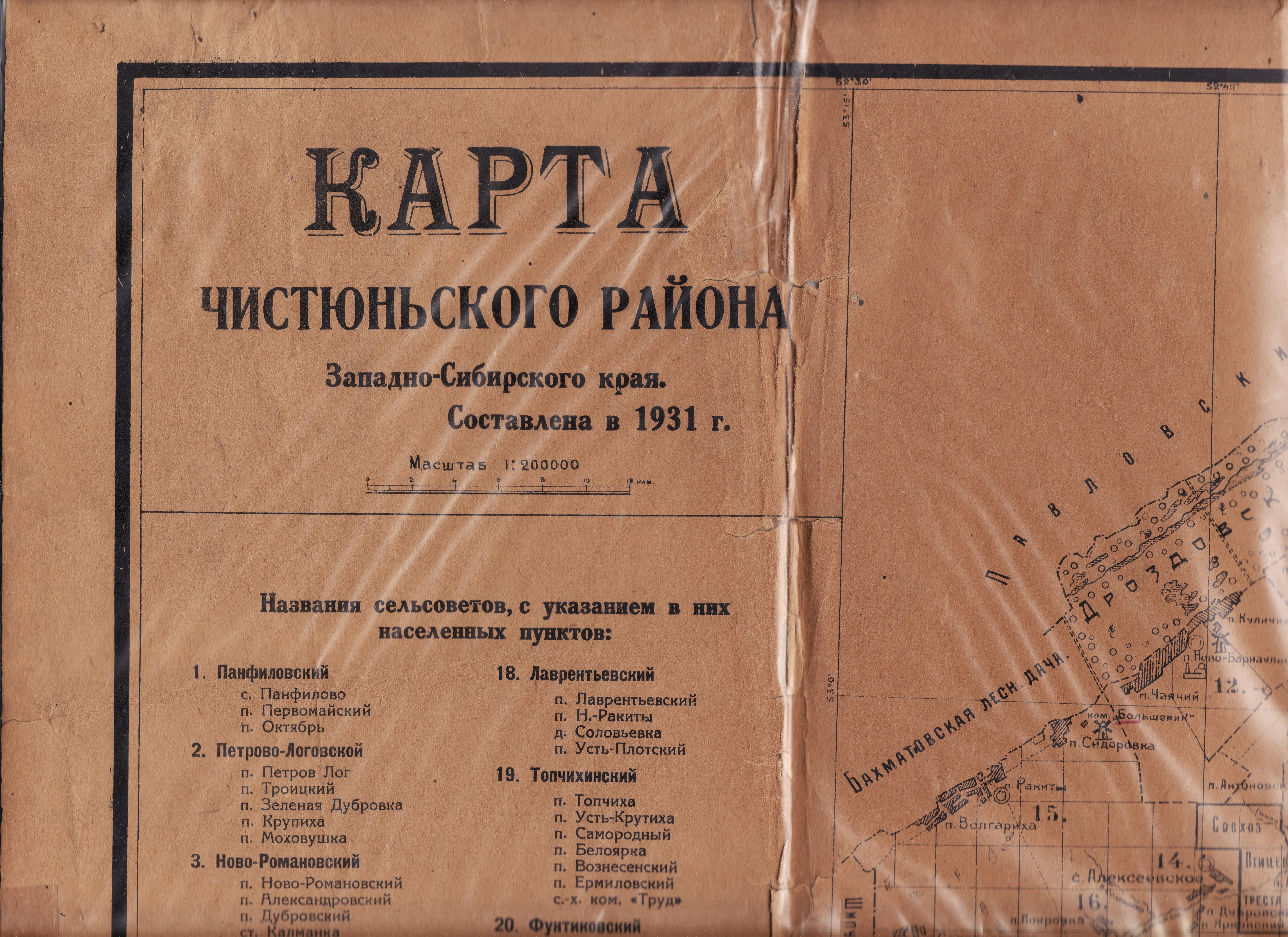 Карта Чистюньского района 1931 год