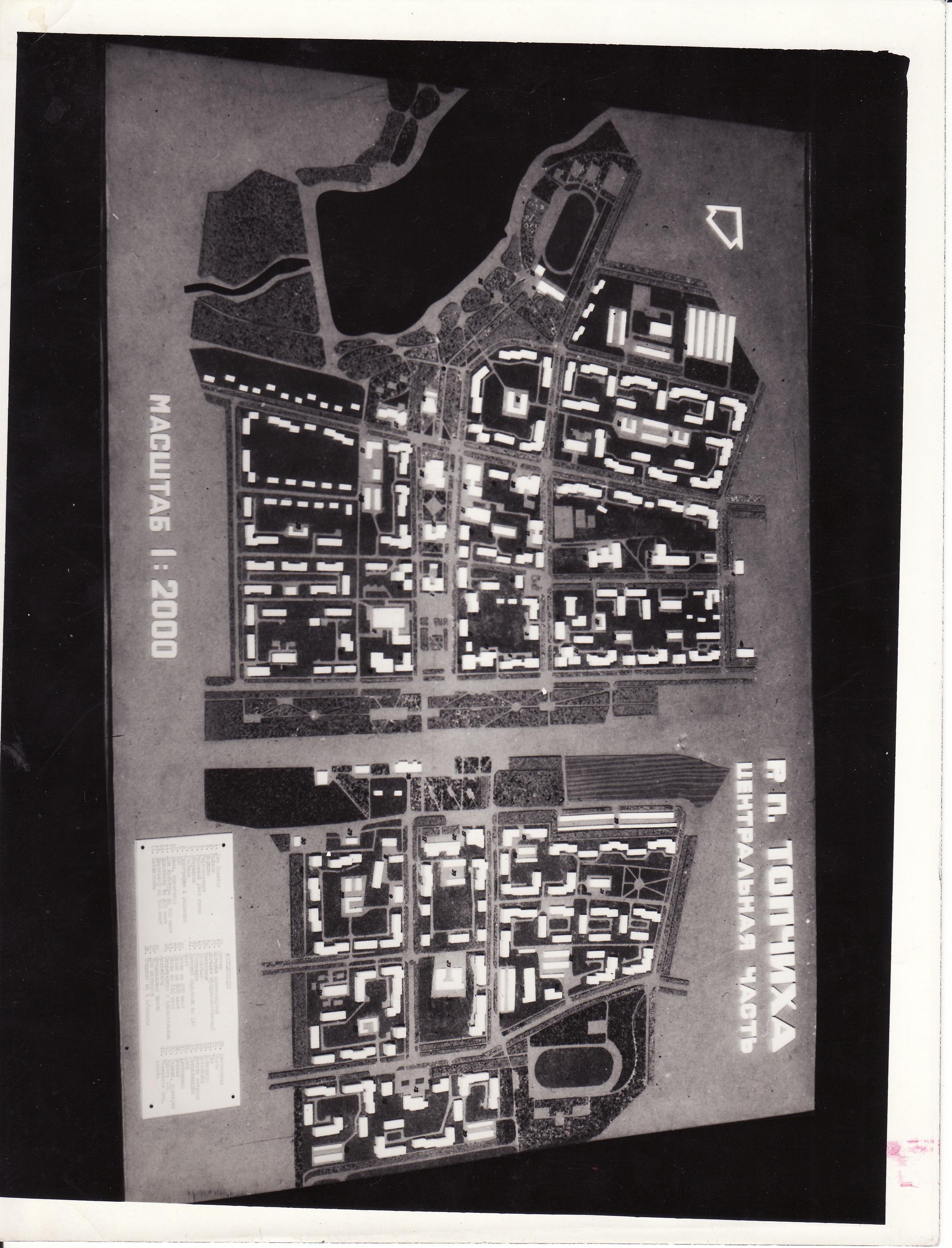Макет центральной части Топчихи по генеральному плану 1979 года.