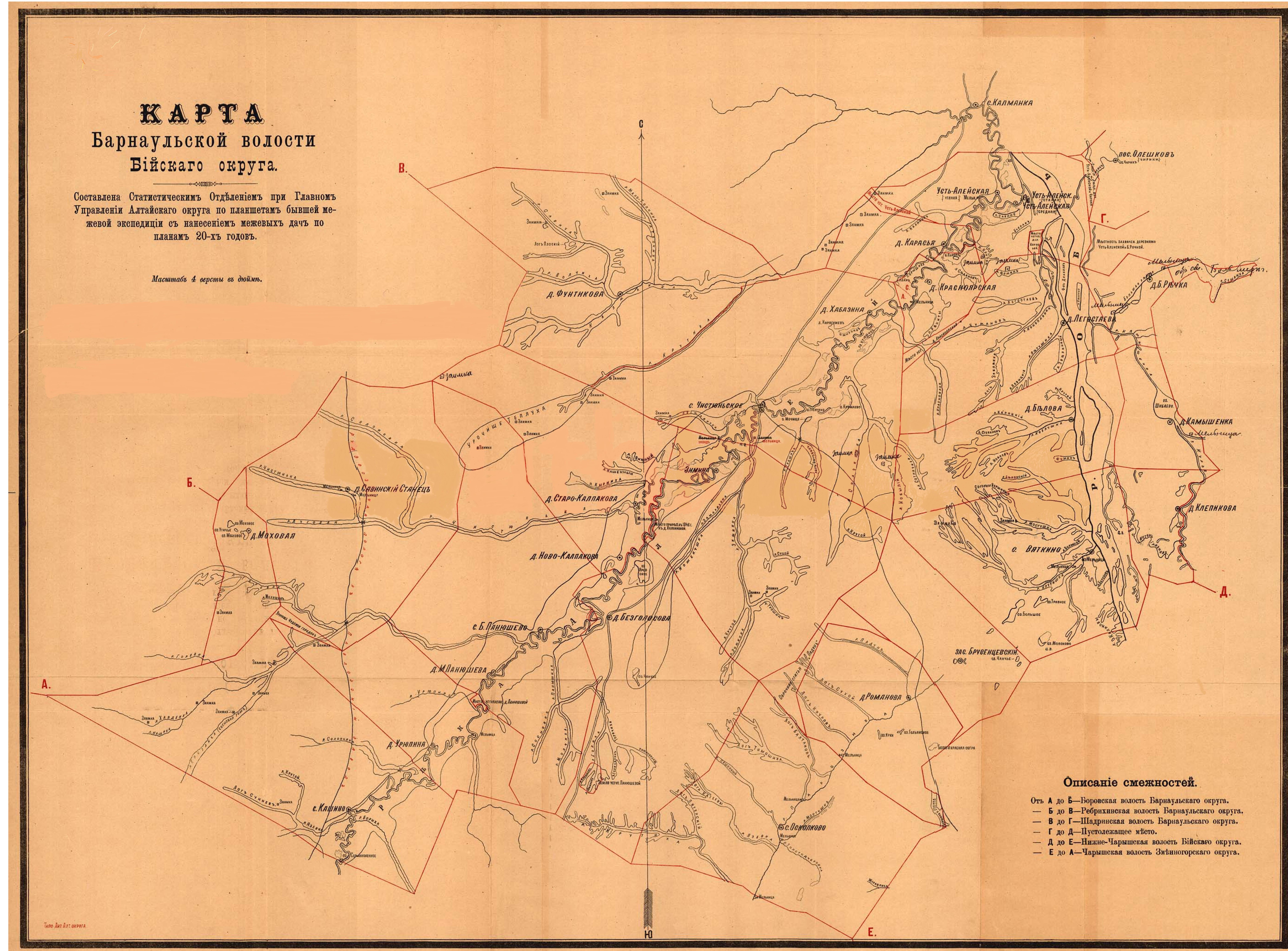 Карта Барнаульской волости 1897 года.