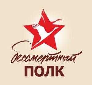 Бессмертный полк Топчихинского района