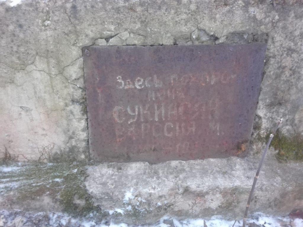 Репрессированные армяне в Топчихинском районе