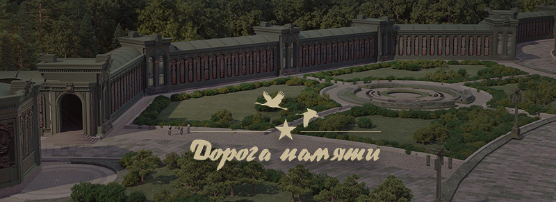 "Проект ""Дорога памяти"""